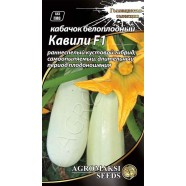 Семена кабачка белоплодный Кавили F1, 1г