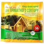 Біопрепарат KALIUS для вуличних туалетів, вигрібних ям, септиків, 50 г.
