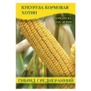 Насіння кукурудзи кормова Хотин, 1кг