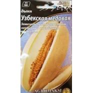 Насіння дині узбецька Медова, 2г