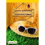 Семена газонной травы Засухоустойчивая, 800 г