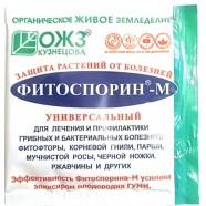 Фунгіцид Фітоспорин, 10г. ОЖЗ