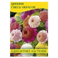 Семена цветов Цинния смесь окрасок, 50г