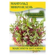 Насіння Мангольд, мікрозелень, 100гр.