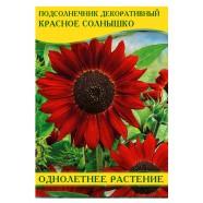 Семена подсолнечника декоративный Красное Солнышко, 50г