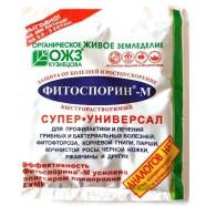 Біофунгіцид Фітоспорин, 100г. ОЖЗ