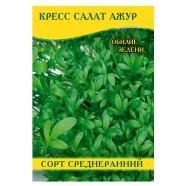 Семена кресс-салата Ажур, 100г