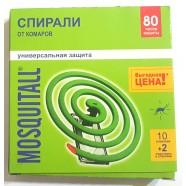 Спіралі від комарів Москітол (MOSQUITALL) стандарт, 10шт.