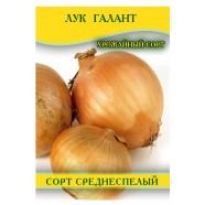 Семена лука Галант, 0,5кг