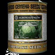 Семена капусты Kopenhagen Market, (Германия), 0,2кг