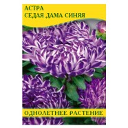 Астра Сива Дама синя, 50 г
