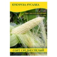 Насіння кукурудзи Русалка, 100 г