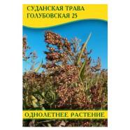 Семена Суданская Трава Голубовская 25 (Сорго Суданское), трехцветная, 100 г