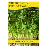 Насіння салату Крес-Салат, мікрозелень, 100г