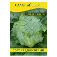 Семена салата Айсберг, 0,5кг