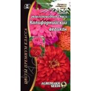 Семена цветов Циния Калифорнийский великан георгиновидная смесь, 0,3г