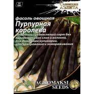 Семена фасоли Пурпурная Королева, 20г