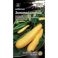 Семена кабачка цукини Золотой ключик, 2г