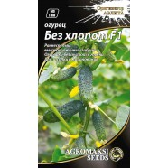 Семена огурца пчелоопыляемый Без хлопот, 0,5г