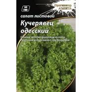 Насіння салату полукочанный одеський Кучерявец, 1г