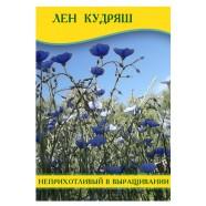 Семена Лен Кудряш, 1 кг