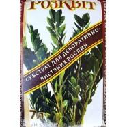 Грунтосуміш для Розквіт декоративно-листяних рослин, 7л.