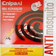ANTImosquito без запаху, спіралі від комарів 10шт.
