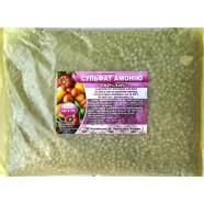 Добриво Сульфат амонію (сірчанокислий амоній), фасовка 1 кг