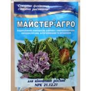 Добриво Майстер-Агро для кімнатних рослин, 25г.