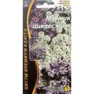 Насіння квітів Аліссум Меджік циклес мікс, 0,1 г