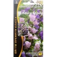 Насіння квітів Дзвіночок Кай і Герда середній суміш, 0,1 г