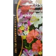 Насіння квітів Мірабіліс Нічна красуня, 0,3 г