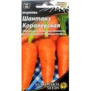 Насіння моркви Шантане Королевська, 3г