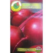Семена свеклы, столовая Красный Шар, 0,5кг