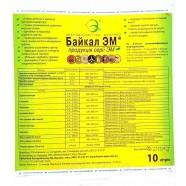 Удобрение Байкал ЭМ, биологическое, 10л
