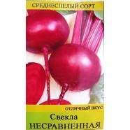 Семена свеклы, столовая Несравненная, 0,5кг