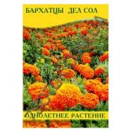 Семена бархатцев Дел Сол, 0,5 кг