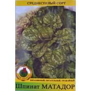 Насіння шпинату Матадор, 0,5 кг
