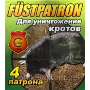 Патроны от кротов Фюштпатрон, 4 шт.