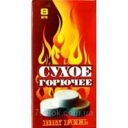 Сухое горючее, 8 штук (сухой спирт)