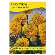 Семена бархатцев Оранж Флейм, 50 г