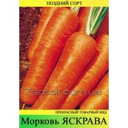 Семена моркови Яскрава, 1кг