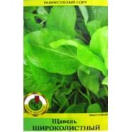 Семена щавеля Широколистный, 0,5кг