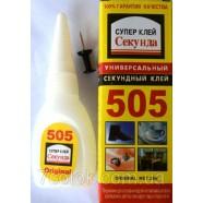 Суперклей 505 «Секунда», 20г