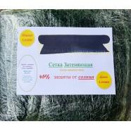 Затеняющая сетка для растений, 45%, ширина 4м., длина 4м.