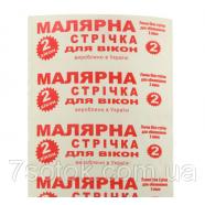 Малярська стрічка-скотч, 2 вікна, 48мм х 9метров