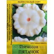 Насіння патисону П'ятачок, 0,5 кг