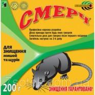 Приманка для крыс Родентицид Смерч, 200г.