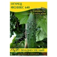 Насіння огірка Фенікс 640, 100 г