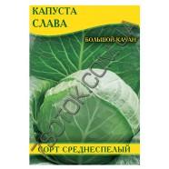 Семена капусты Слава, 100 г